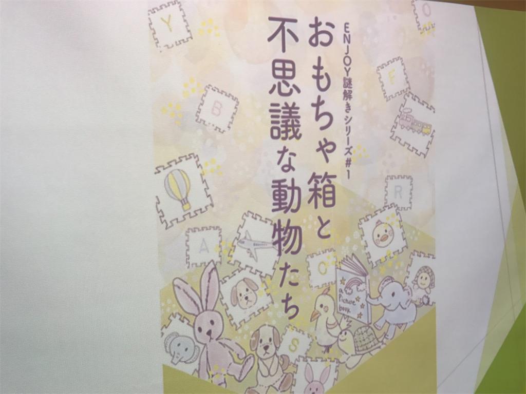 f:id:nazoko_dayo:20170711200621j:image