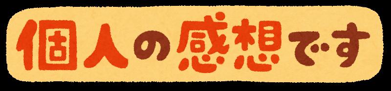 f:id:nazoko_dayo:20170726135417p:plain