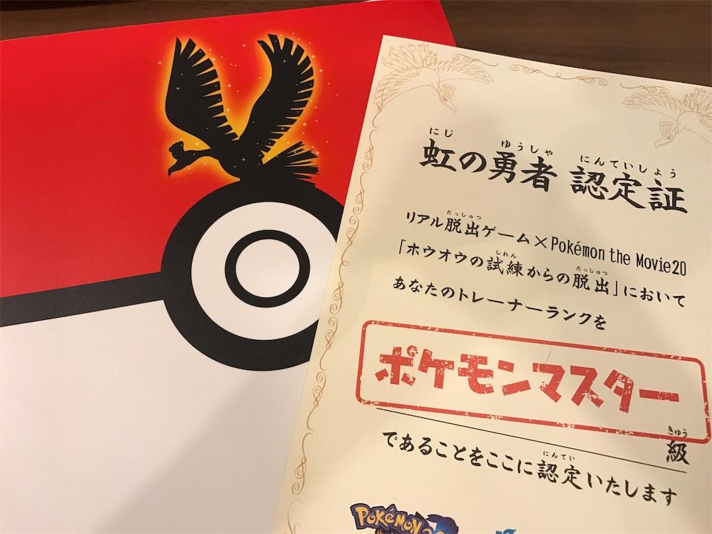 f:id:nazoko_dayo:20170727193453j:image