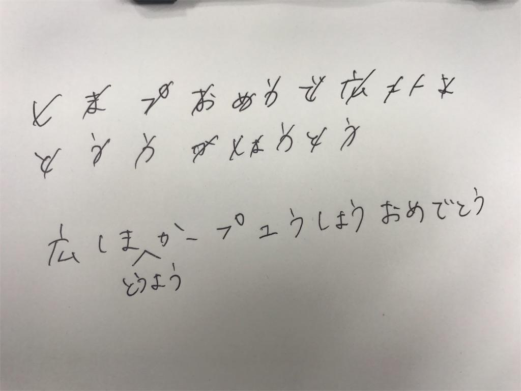 f:id:nazoko_dayo:20170828193650j:image