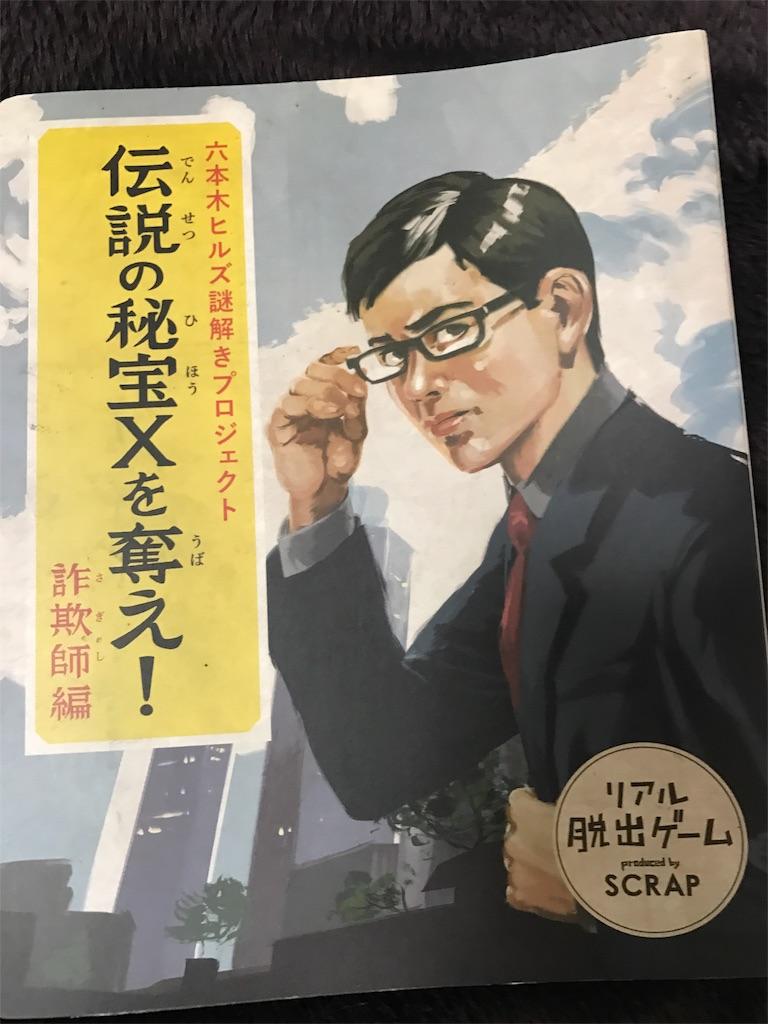 f:id:nazoko_dayo:20170907210904j:image