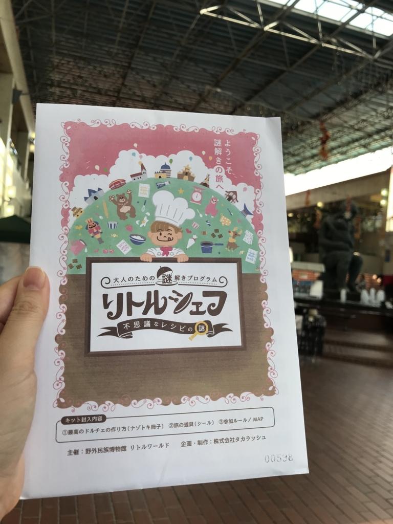 f:id:nazoko_dayo:20171012205123j:plain