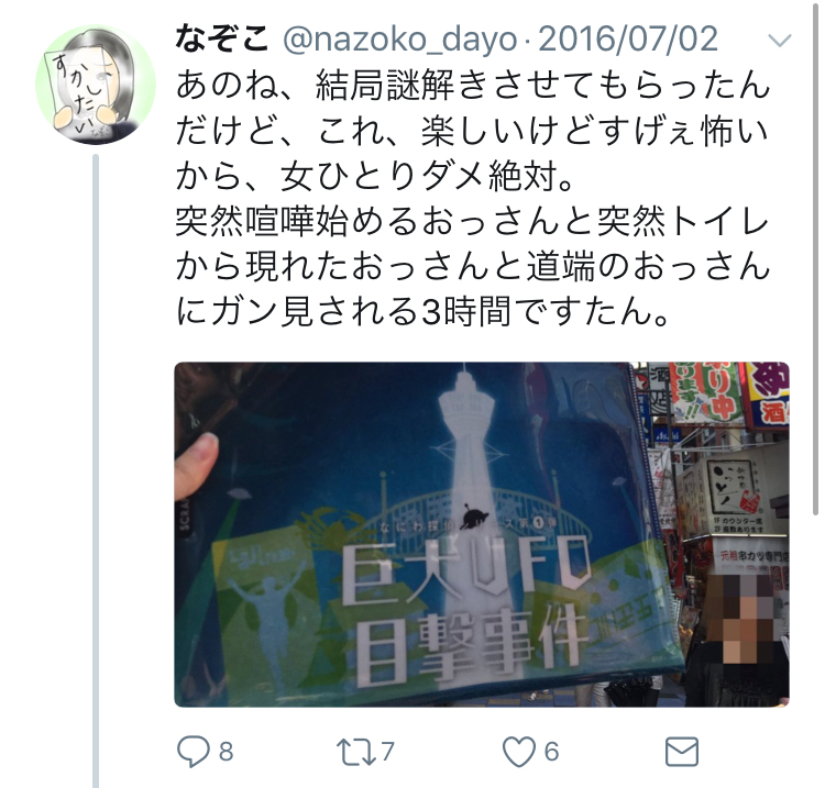 f:id:nazoko_dayo:20171031153056j:plain