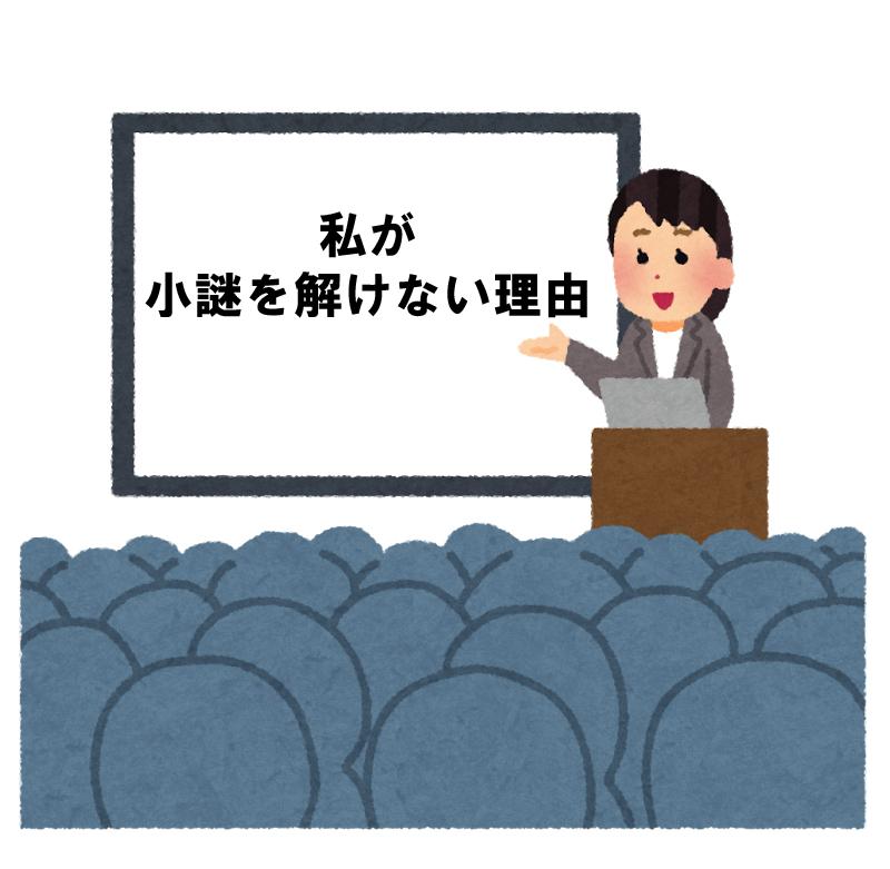 f:id:nazoko_dayo:20171117105401j:plain