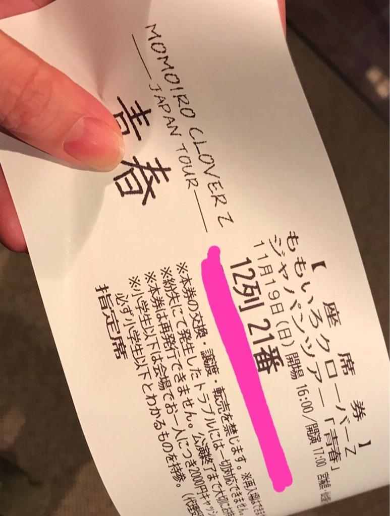 f:id:nazoko_dayo:20171121195408j:image