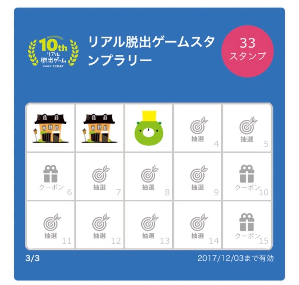 f:id:nazoko_dayo:20171124132457j:image