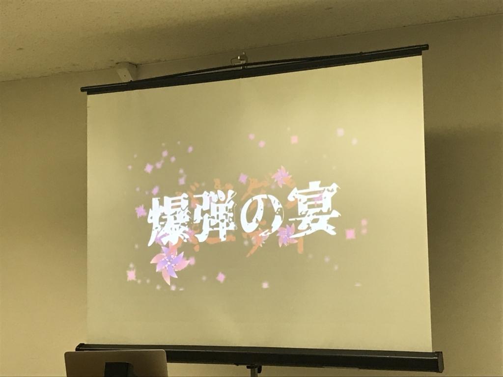 f:id:nazoko_dayo:20171130003013j:plain