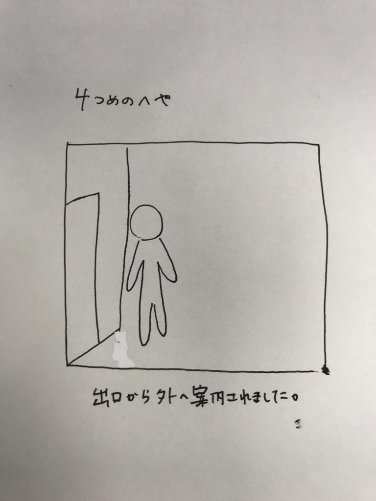 f:id:nazoko_dayo:20171206150350j:plain