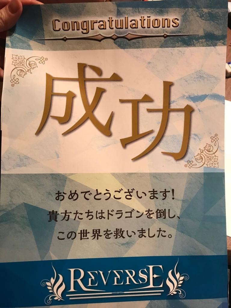 f:id:nazoko_dayo:20171208200418j:plain