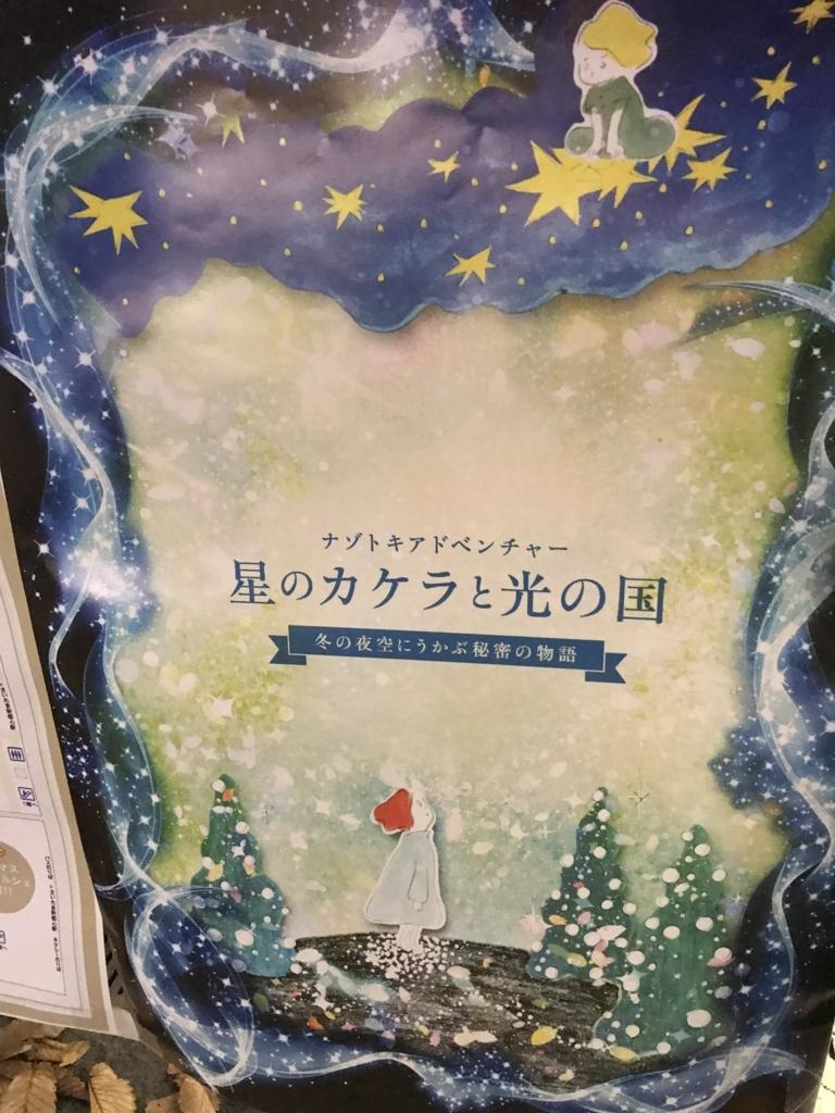 f:id:nazoko_dayo:20171212191309j:plain