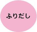 f:id:nazoko_dayo:20171218150950j:plain