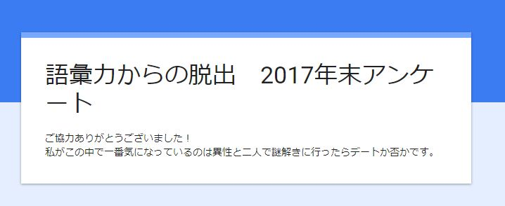 f:id:nazoko_dayo:20171218180054j:plain