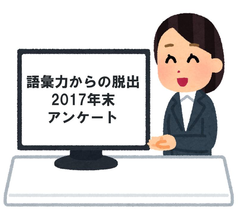 f:id:nazoko_dayo:20171221144910j:plain