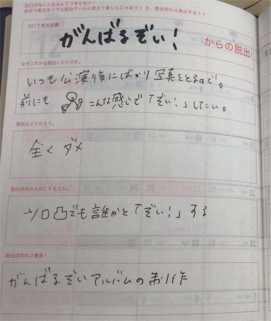 f:id:nazoko_dayo:20171222094614j:image
