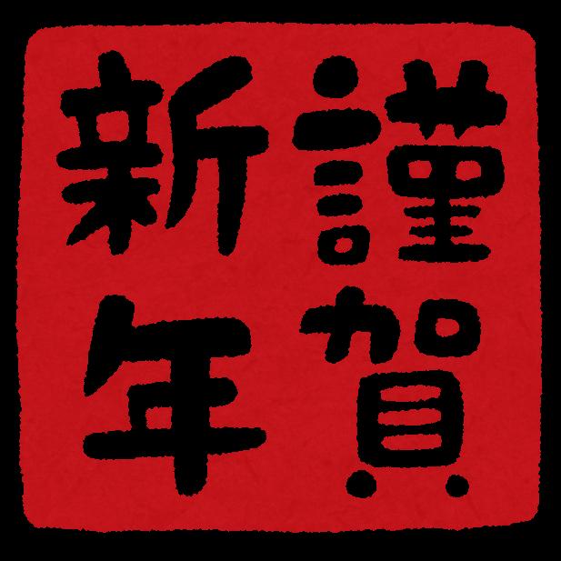 f:id:nazoko_dayo:20180102204940p:plain