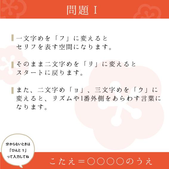 f:id:nazoko_dayo:20180105113257j:plain