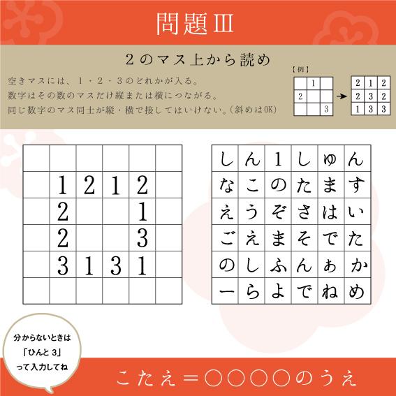 f:id:nazoko_dayo:20180105133941j:plain
