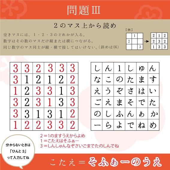 f:id:nazoko_dayo:20180105134612j:plain