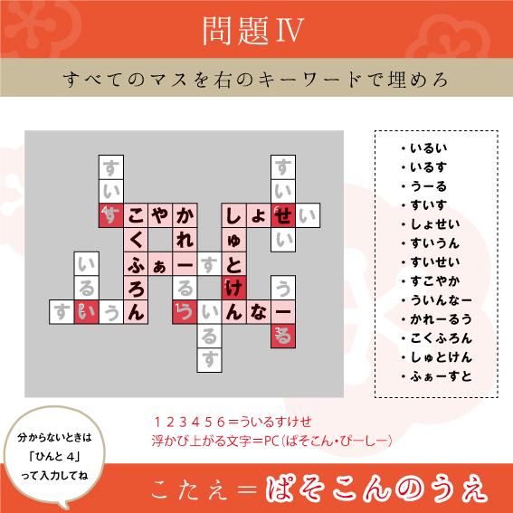 f:id:nazoko_dayo:20180105134624j:plain