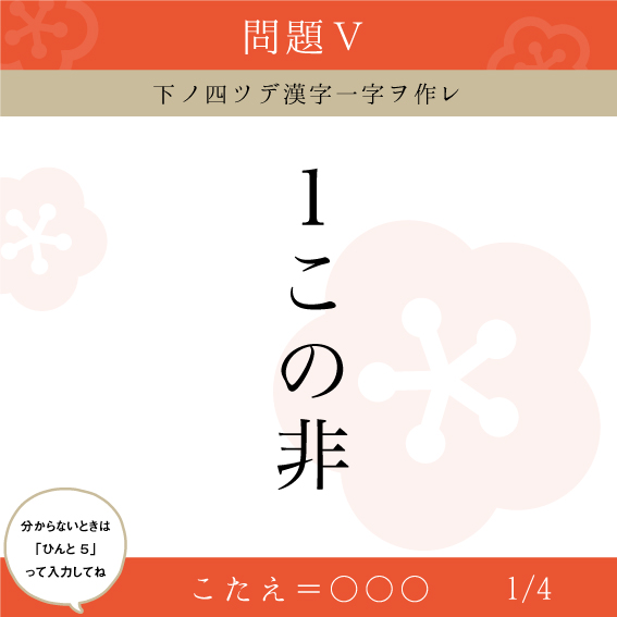 f:id:nazoko_dayo:20180105134659j:plain