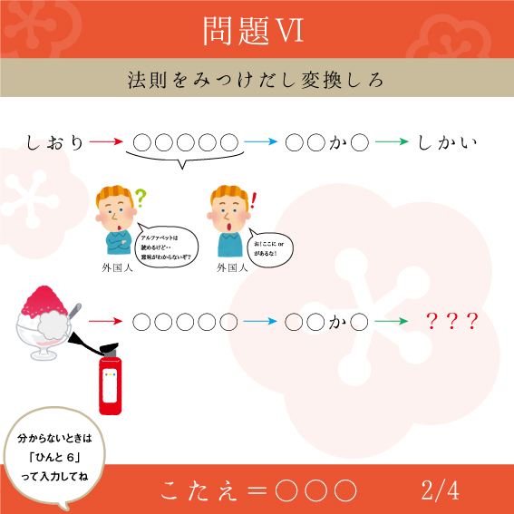 f:id:nazoko_dayo:20180105134729j:plain