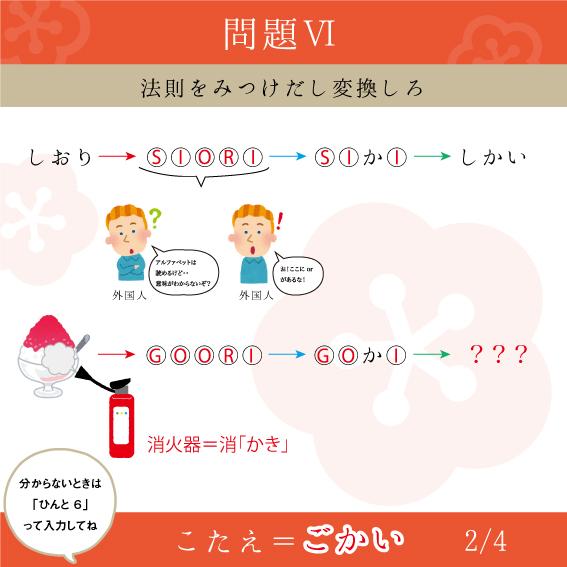 f:id:nazoko_dayo:20180105134749j:plain