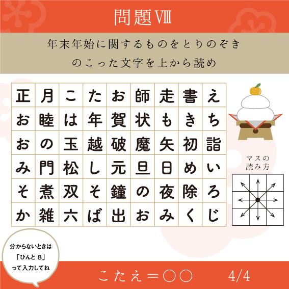 f:id:nazoko_dayo:20180105134901j:plain