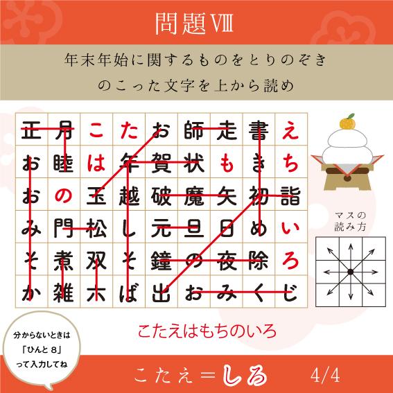 f:id:nazoko_dayo:20180105134917j:plain