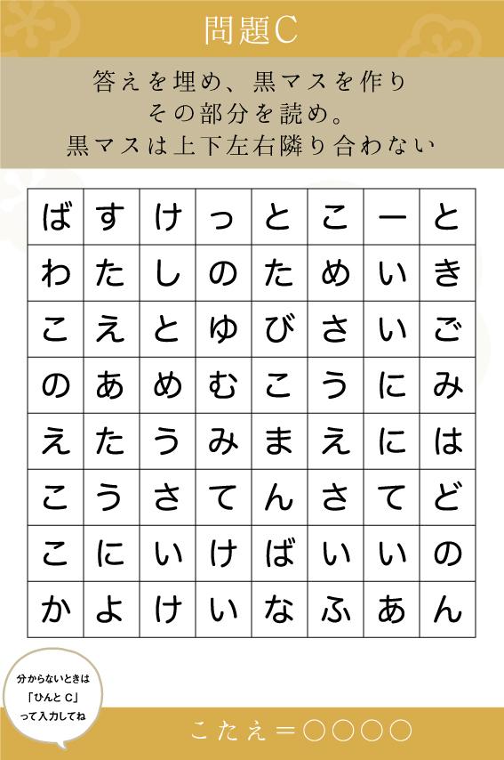 f:id:nazoko_dayo:20180105145443j:plain