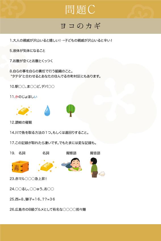 f:id:nazoko_dayo:20180105145508j:plain