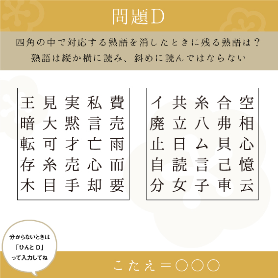 f:id:nazoko_dayo:20180105145848j:plain