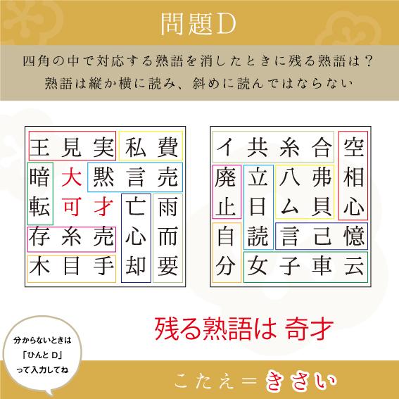 f:id:nazoko_dayo:20180105150820j:plain