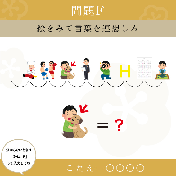 f:id:nazoko_dayo:20180105151154j:plain
