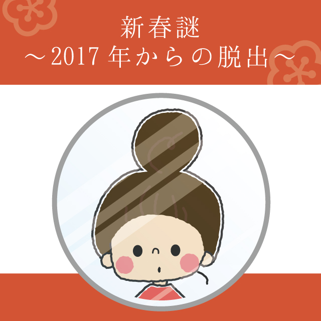 f:id:nazoko_dayo:20180105173447j:plain