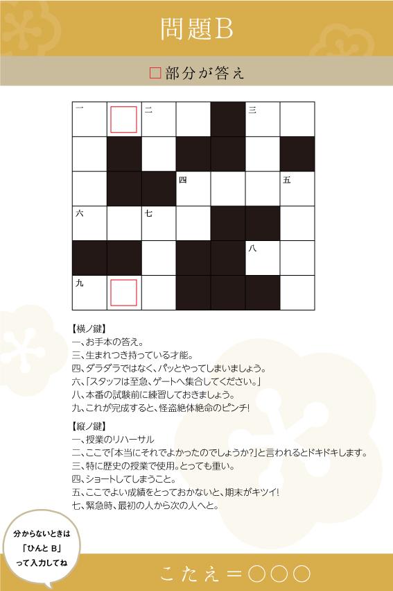 f:id:nazoko_dayo:20180105192743j:plain