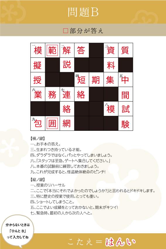 f:id:nazoko_dayo:20180105192803j:plain