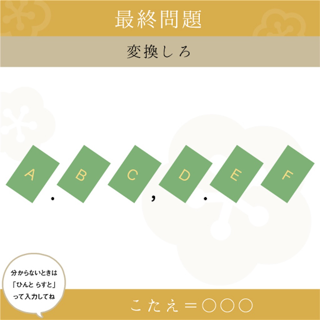 f:id:nazoko_dayo:20180105222740j:image