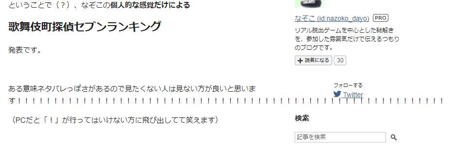 f:id:nazoko_dayo:20180110171548j:plain