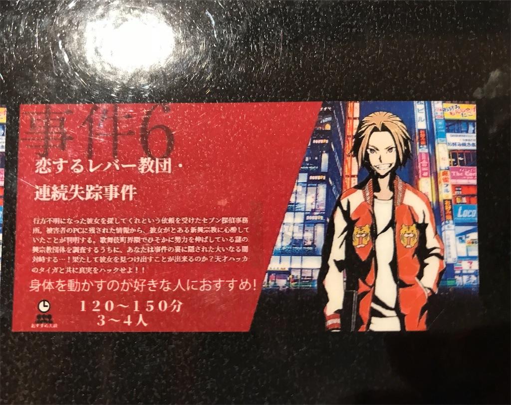 f:id:nazoko_dayo:20180110201429j:image