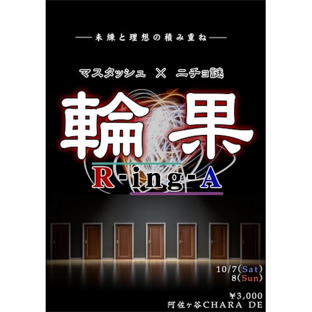 f:id:nazoko_dayo:20180120090418j:image