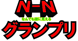 f:id:nazoko_dayo:20180126191706j:plain