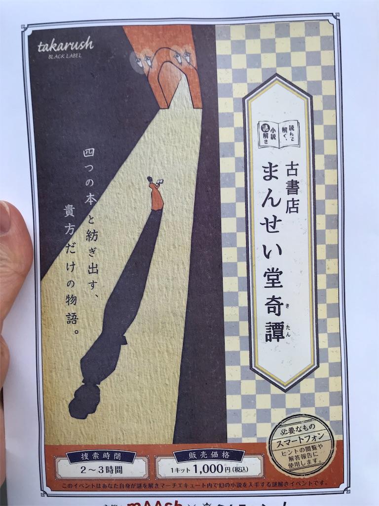 f:id:nazoko_dayo:20180202202514j:image