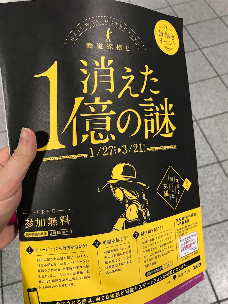 f:id:nazoko_dayo:20180219122821j:image