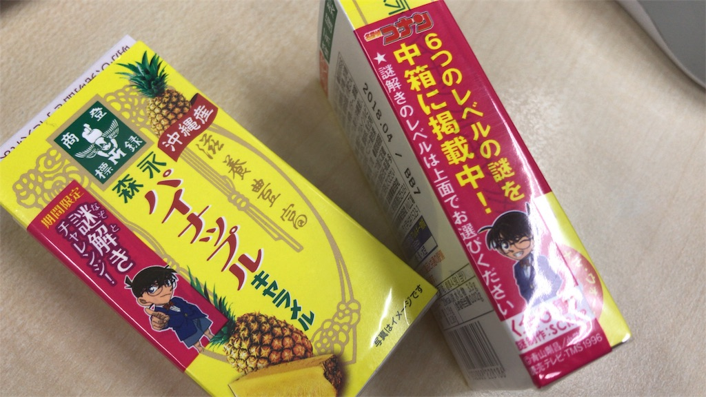 f:id:nazoko_dayo:20180224211640j:image