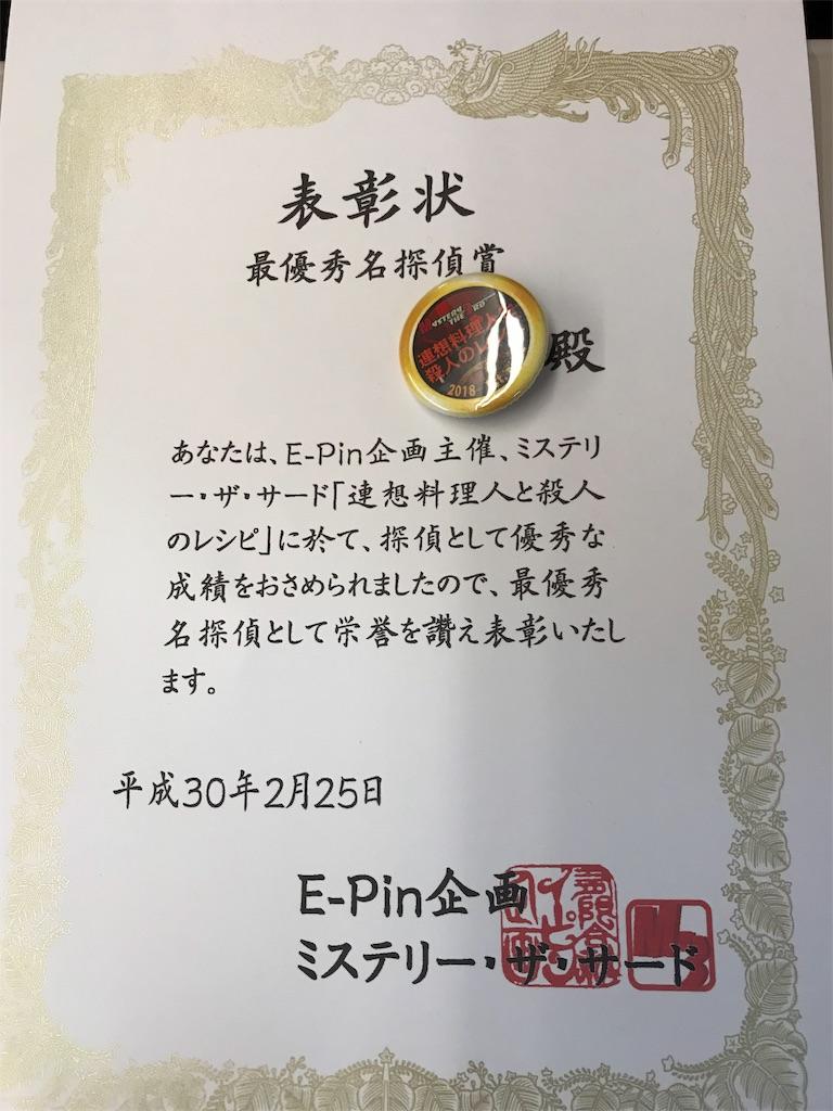 f:id:nazoko_dayo:20180228204327j:image