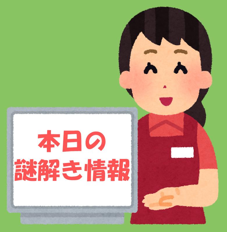 f:id:nazoko_dayo:20180328224422j:plain