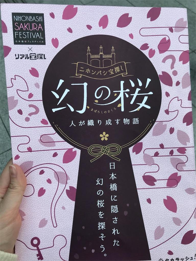 f:id:nazoko_dayo:20180401203150j:image