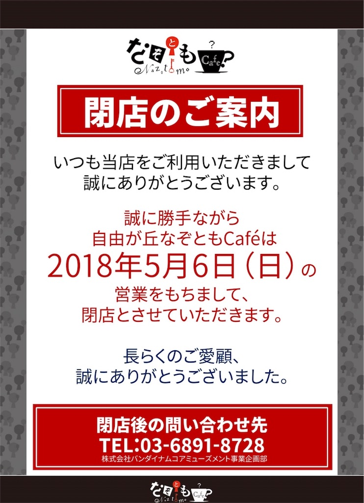 f:id:nazoko_dayo:20180427203350j:image