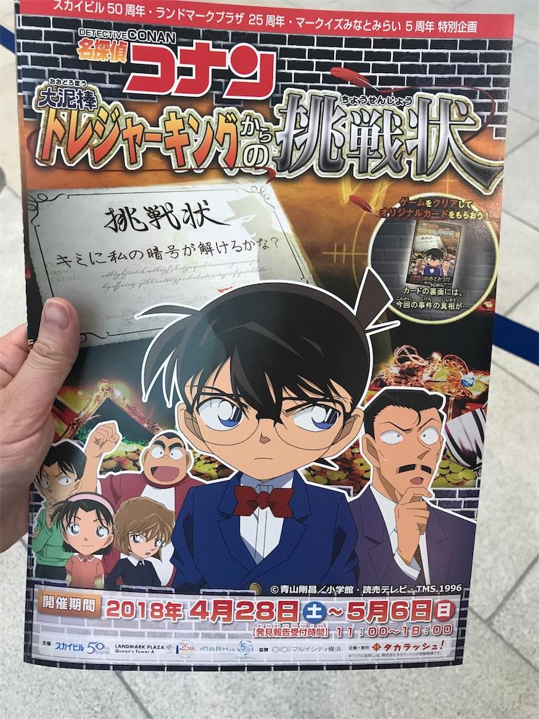f:id:nazoko_dayo:20180430195454j:image