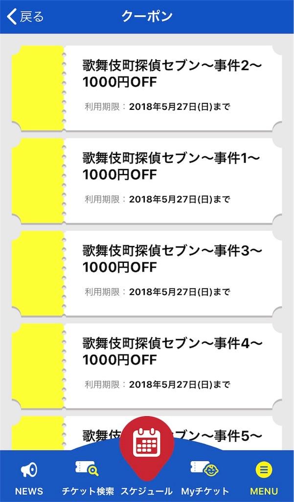 f:id:nazoko_dayo:20180518190626j:image